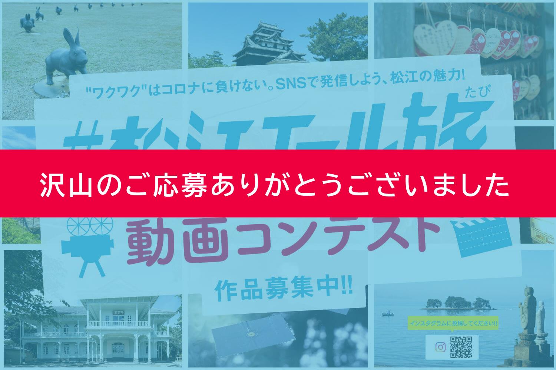 松江エール旅動画コンテスト